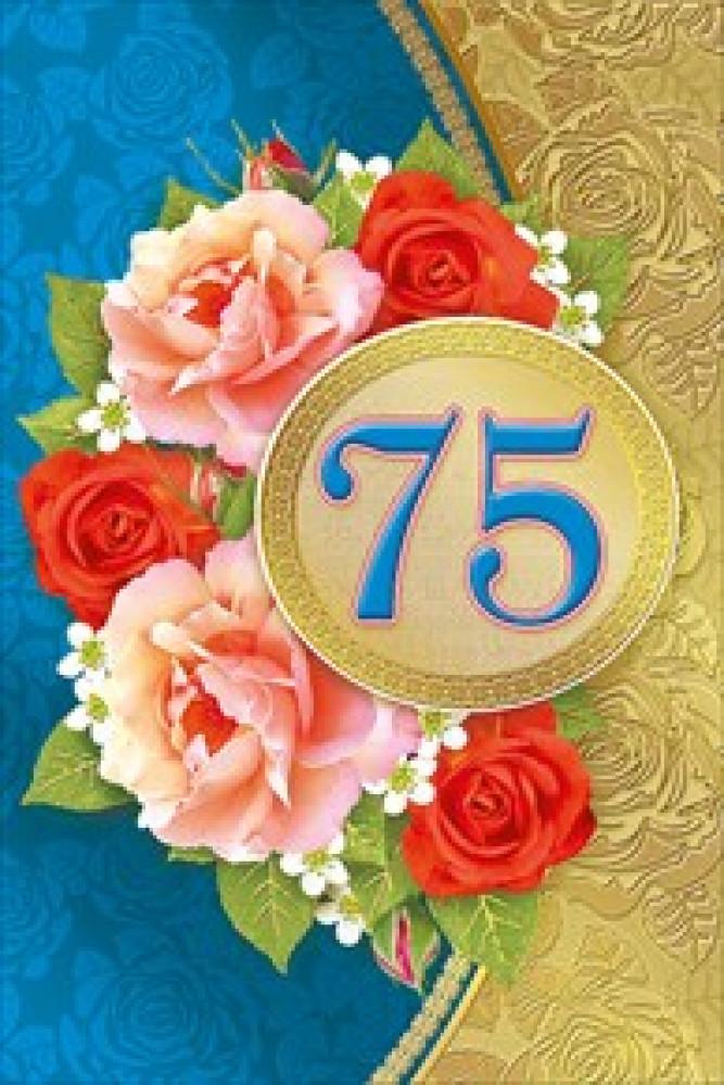 Юбилейная открытка 75, вербной субботой