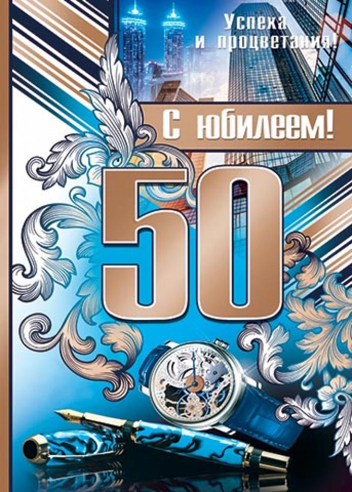 Мужская открытка с юбилеем 50 лет 31