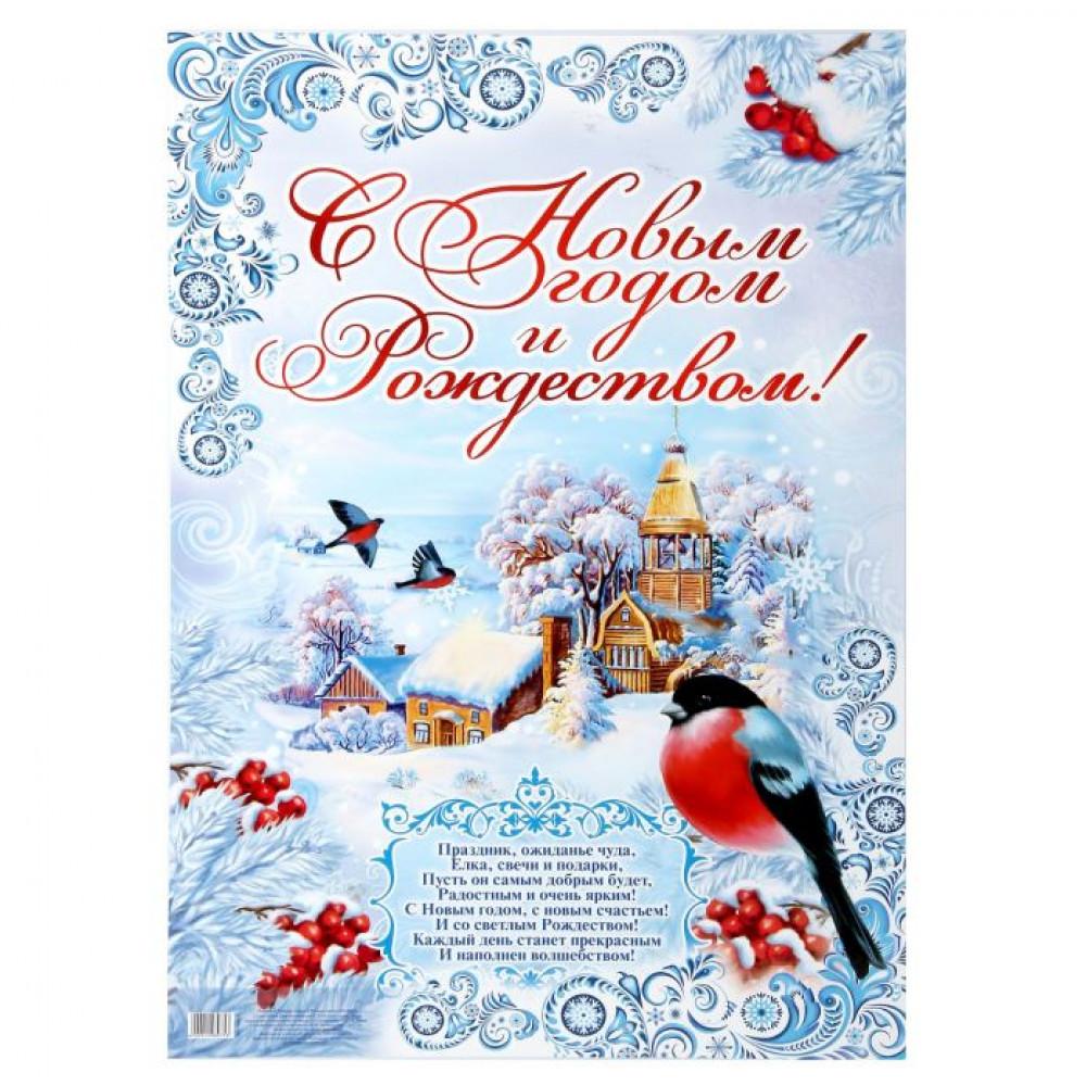 Новогодние открытки и поздравления с 2019 годом и рождеством, юбилей