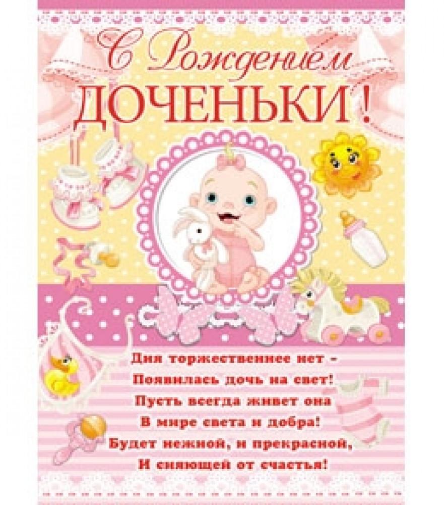 Поздравление родителям с днем рождения дочки - Поздравок 36