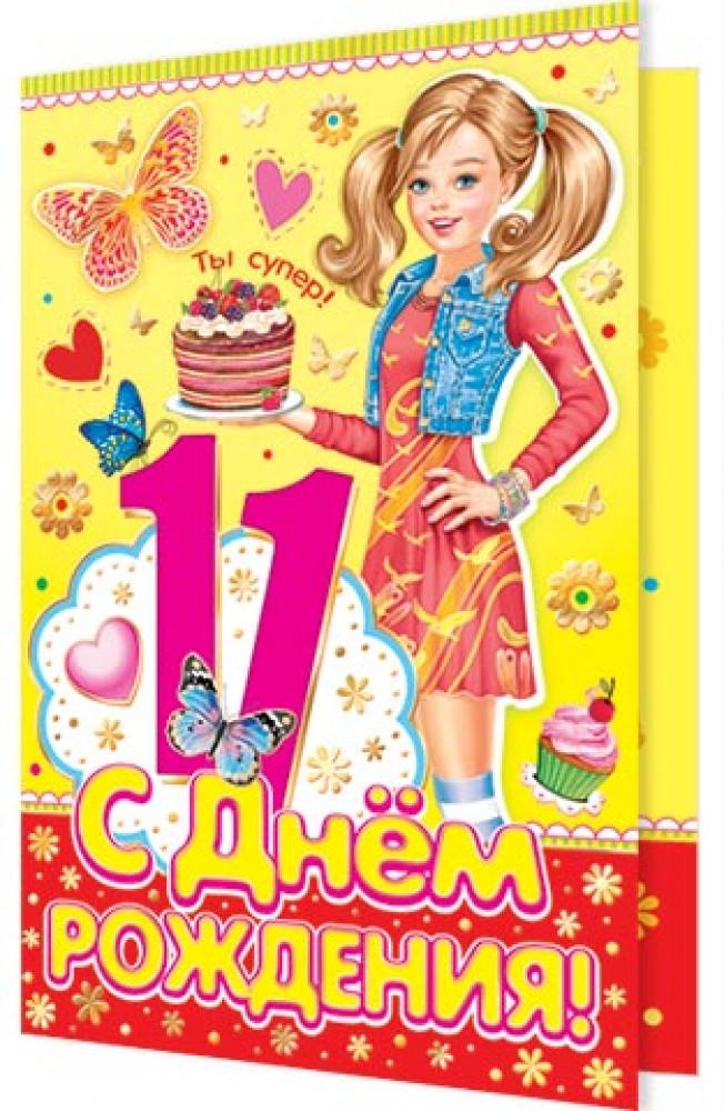 Сделать, открытка с днем рождения девочке 11 лет модные