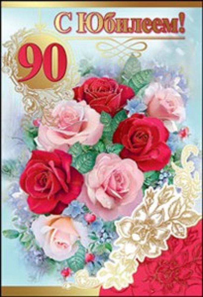 Открытки к юбилею 90 лет 5
