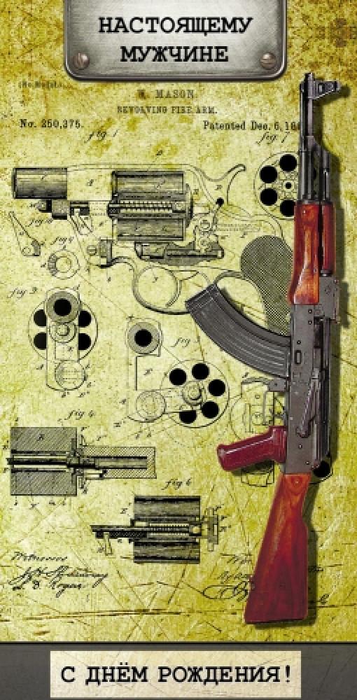 Открытки с днем рождения оружие, снем рождения
