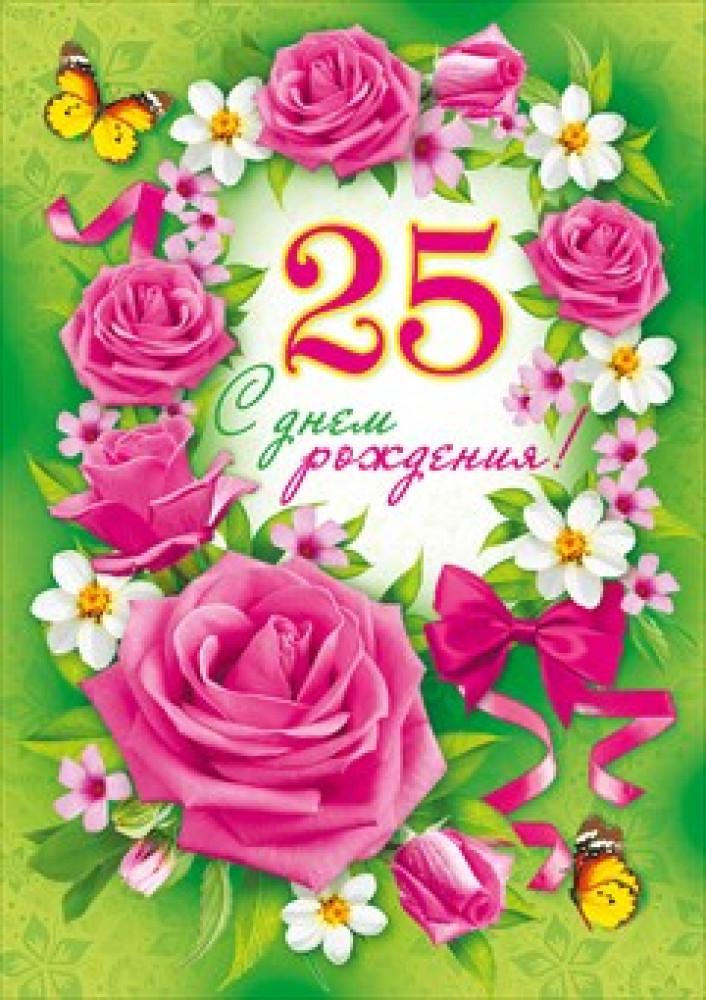 Поздравление внучке 25 летием