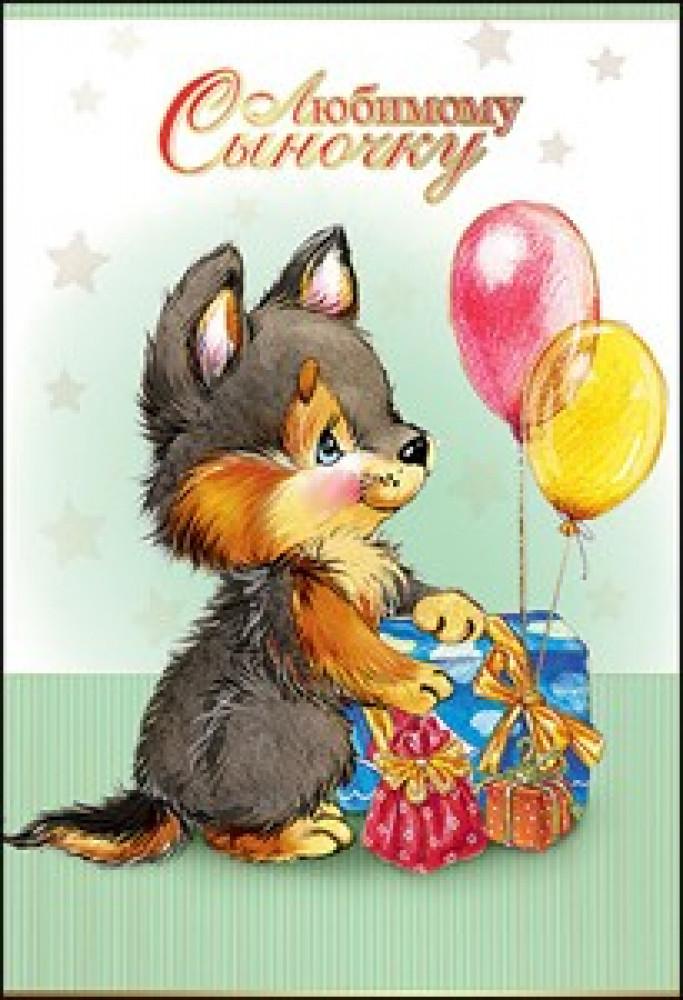 Любимый сыночек открытки, днем рождения