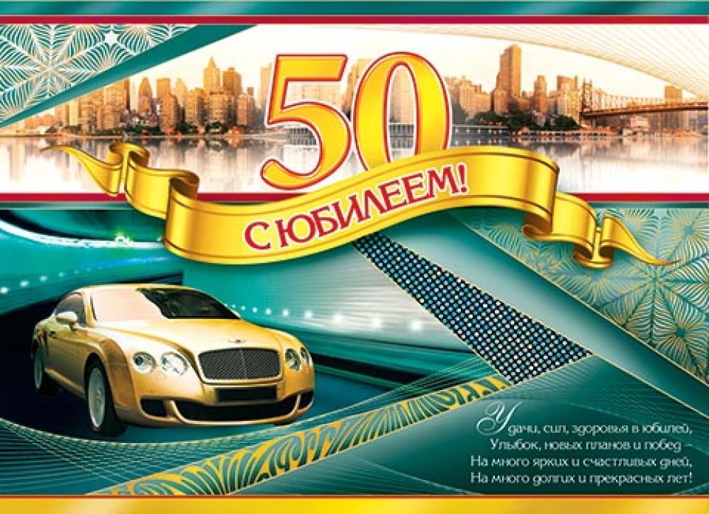 Поздравления с днем рождения мужчине к 50 летию открытки, изонить дню учителя