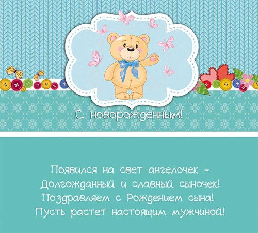 Поздравления с с днем новорожденного