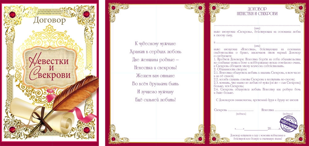 Подписать открытку свекрови 66