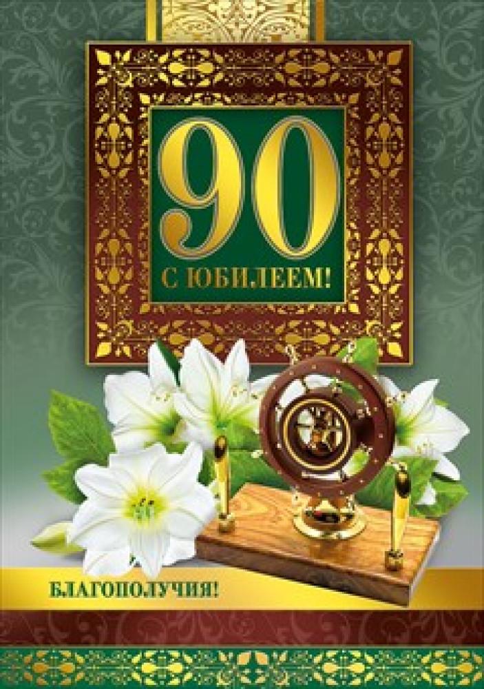 77 лет поздравления 19