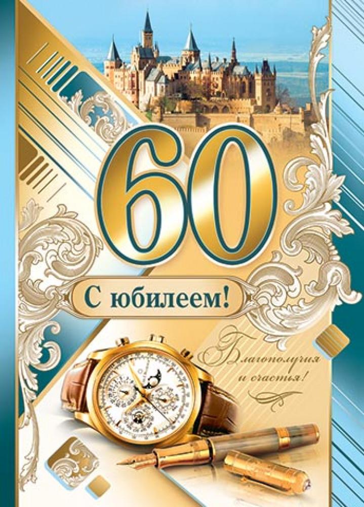 Открытки своими, открытки плакаты на юбилей